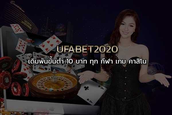 UFABET2020news