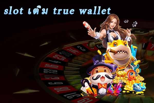 slot เติม true wallet