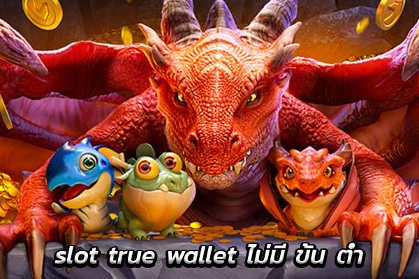 slot true wallet ไม่มี ขั้น ต่ำ